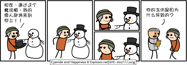 1496.snowmanlove.zh-cn.png