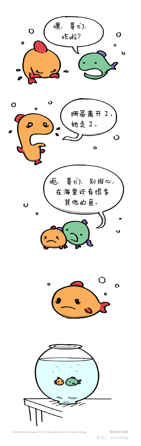 2012-06-26-fishybusiness.zh-cn.png