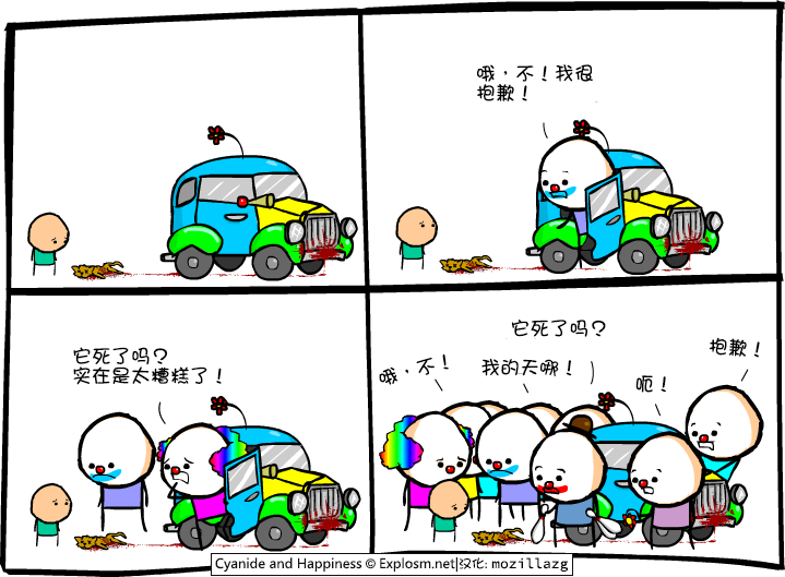 2504.clowncar.zh-cn.png