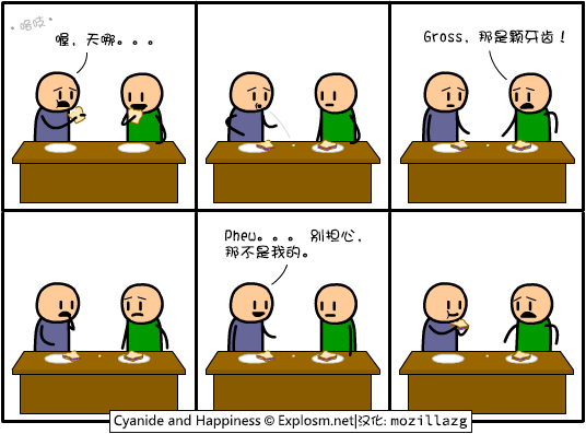 peanut butter翻译_[译][漫]Cyanide Happiness #2601 - Huang Huang 的博客