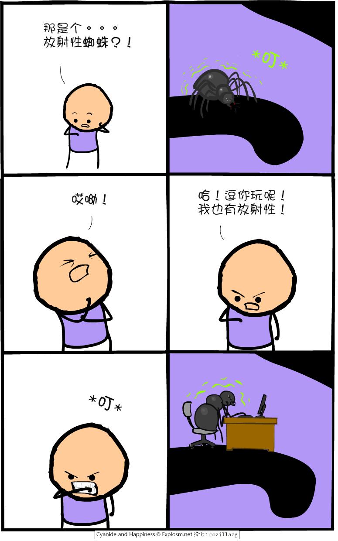 qvod蜘蛛系列sm_cyanide & happiness #3946:放射性蜘蛛