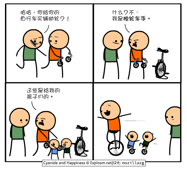 4051.unicycle.zh-cn.png