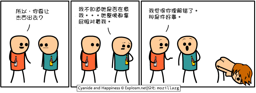 4110.stink-eye.zh-cn.png