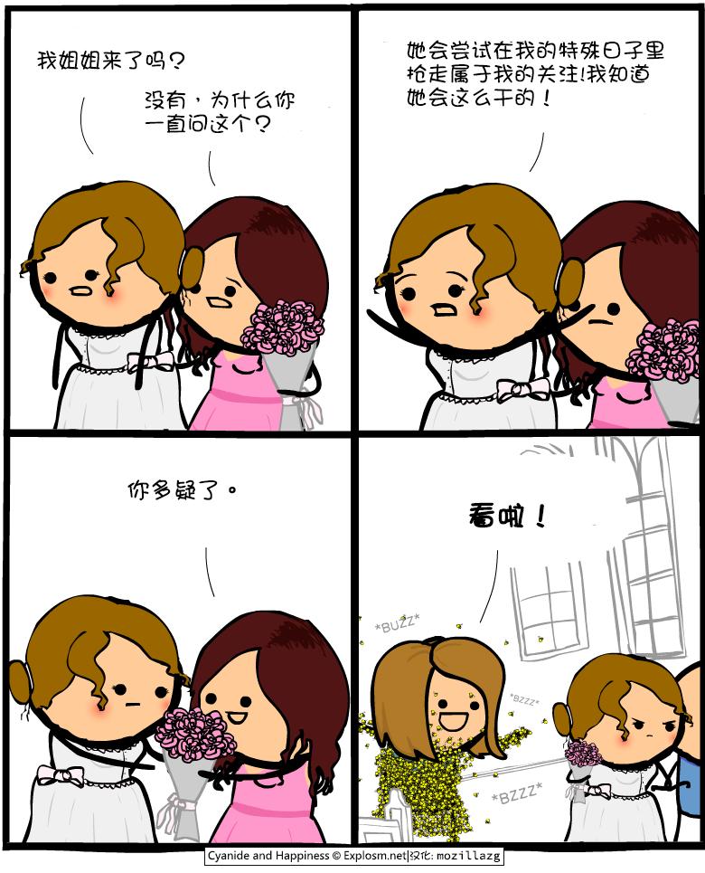 Анекдот Сестры