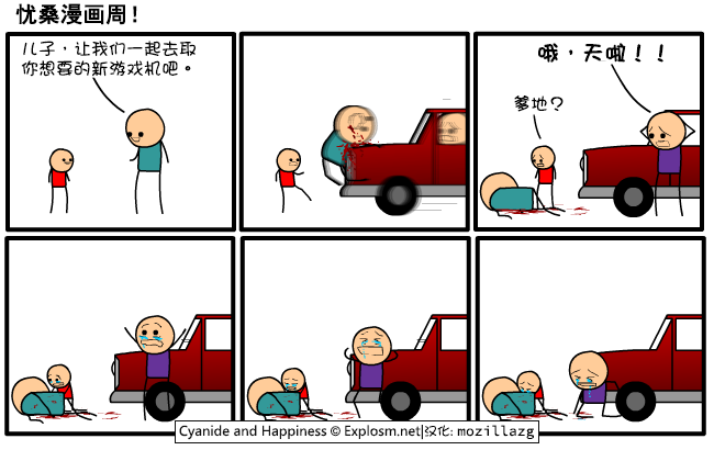 728.comicdepressing4.zh-cn.png
